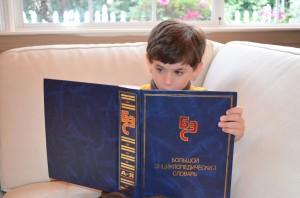 Даниэль обожает энциклопедии. 90% словотворчества и попыток толкования в рассказе принадлежат ему.