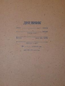 Советский Дневник , фото из Википедии